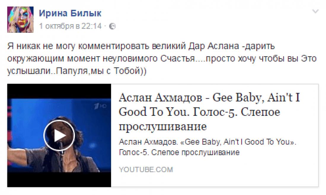 Комментарий Ирины Билык об участие мужа в шоу Голос