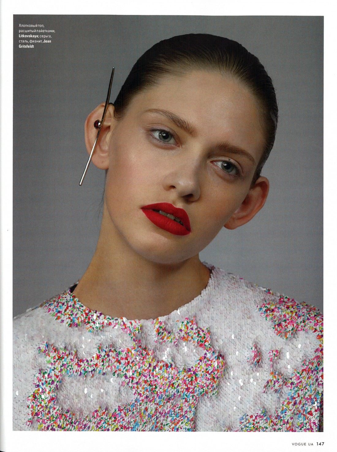 Арина Любителева на страницах Vogue