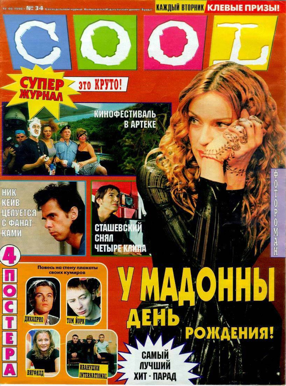 Журналы для подростков