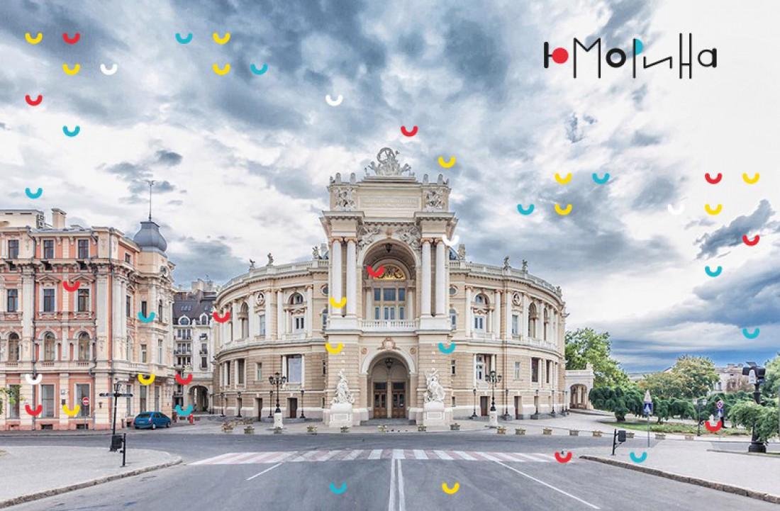 Юморина в Одессе пройдет 1-2 апреля