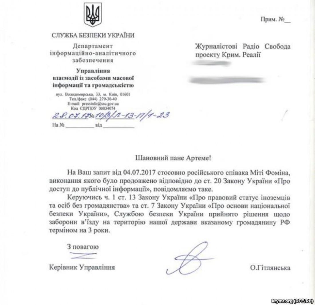 СБУ запретила Мите Фомину въезд на территорию Украины