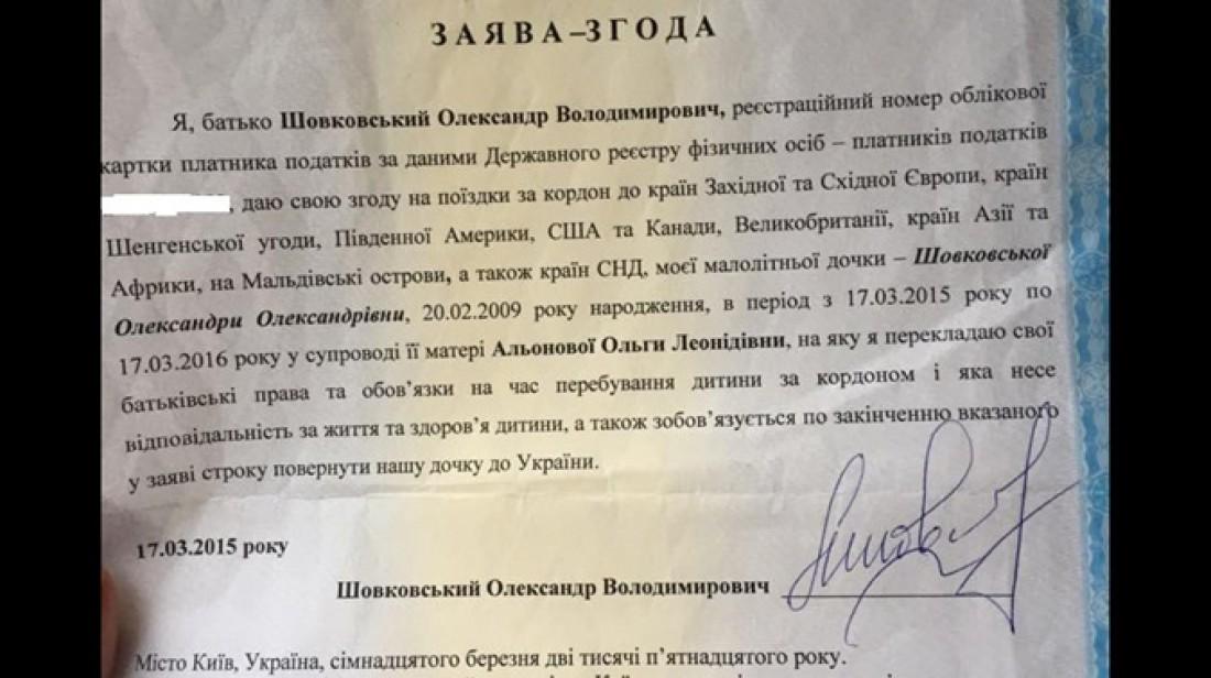 Разрешение Шовковского на вывоз дочки за границу