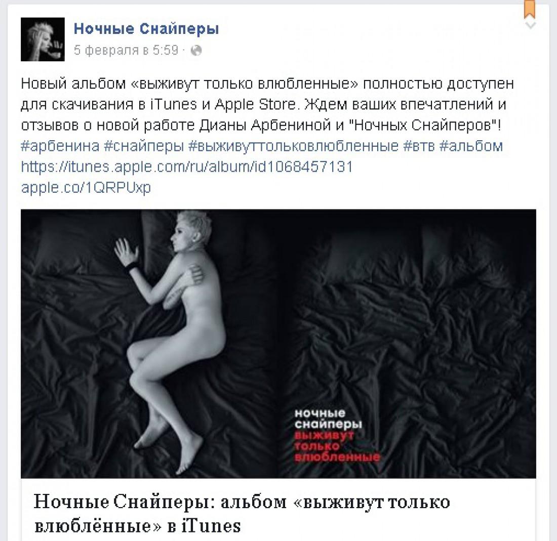 Диана Арбенина обнажилась для обложки своего альбома