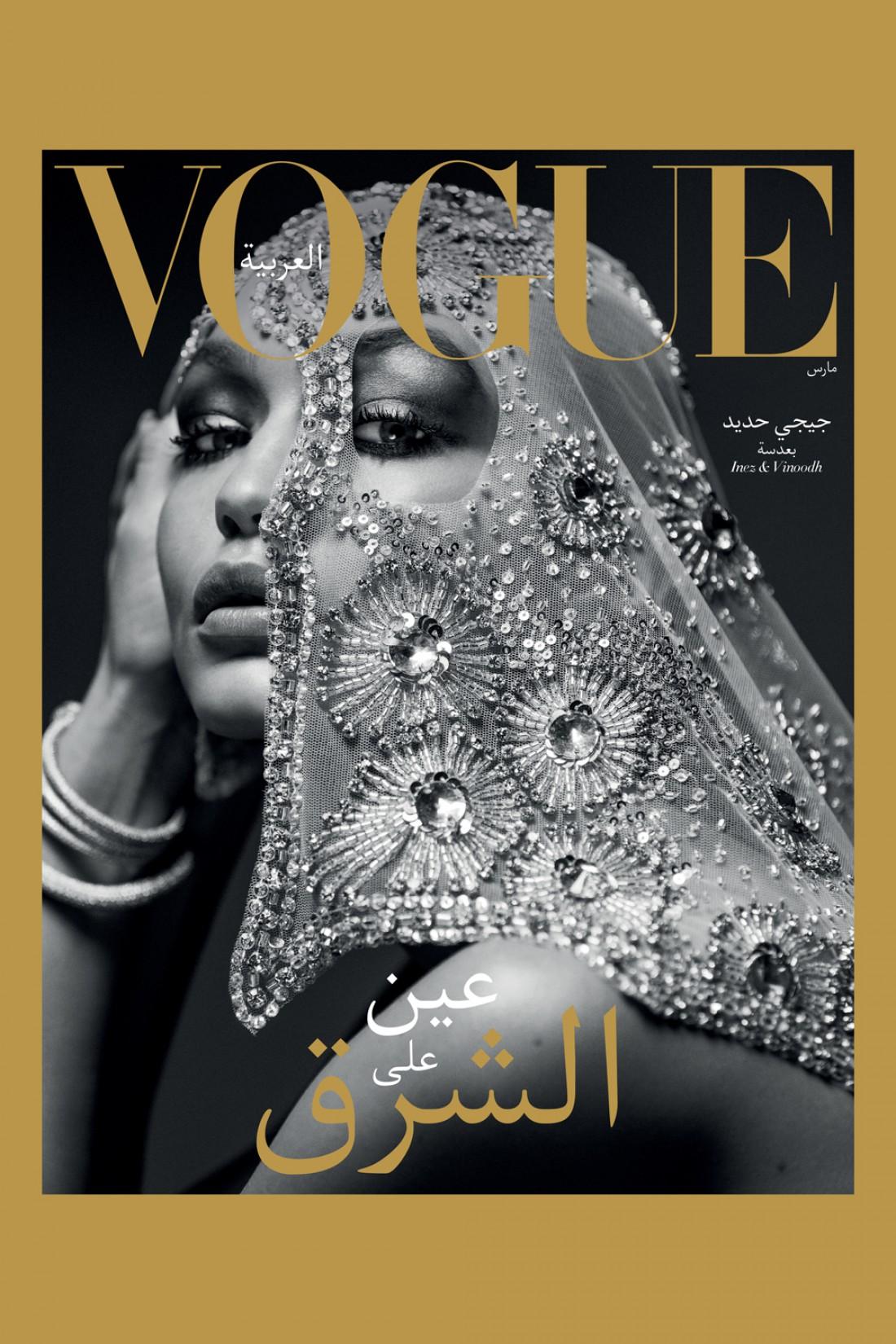 Джиджи Хадид первой укпасила обложку Vogue Arabia