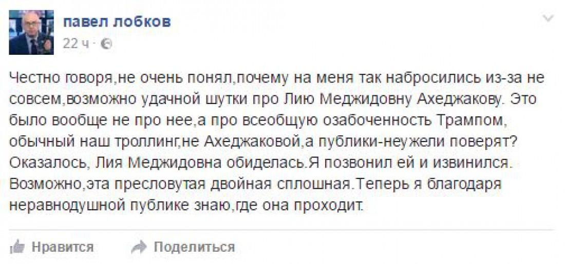 Пост в Facebook Павла Лобкова