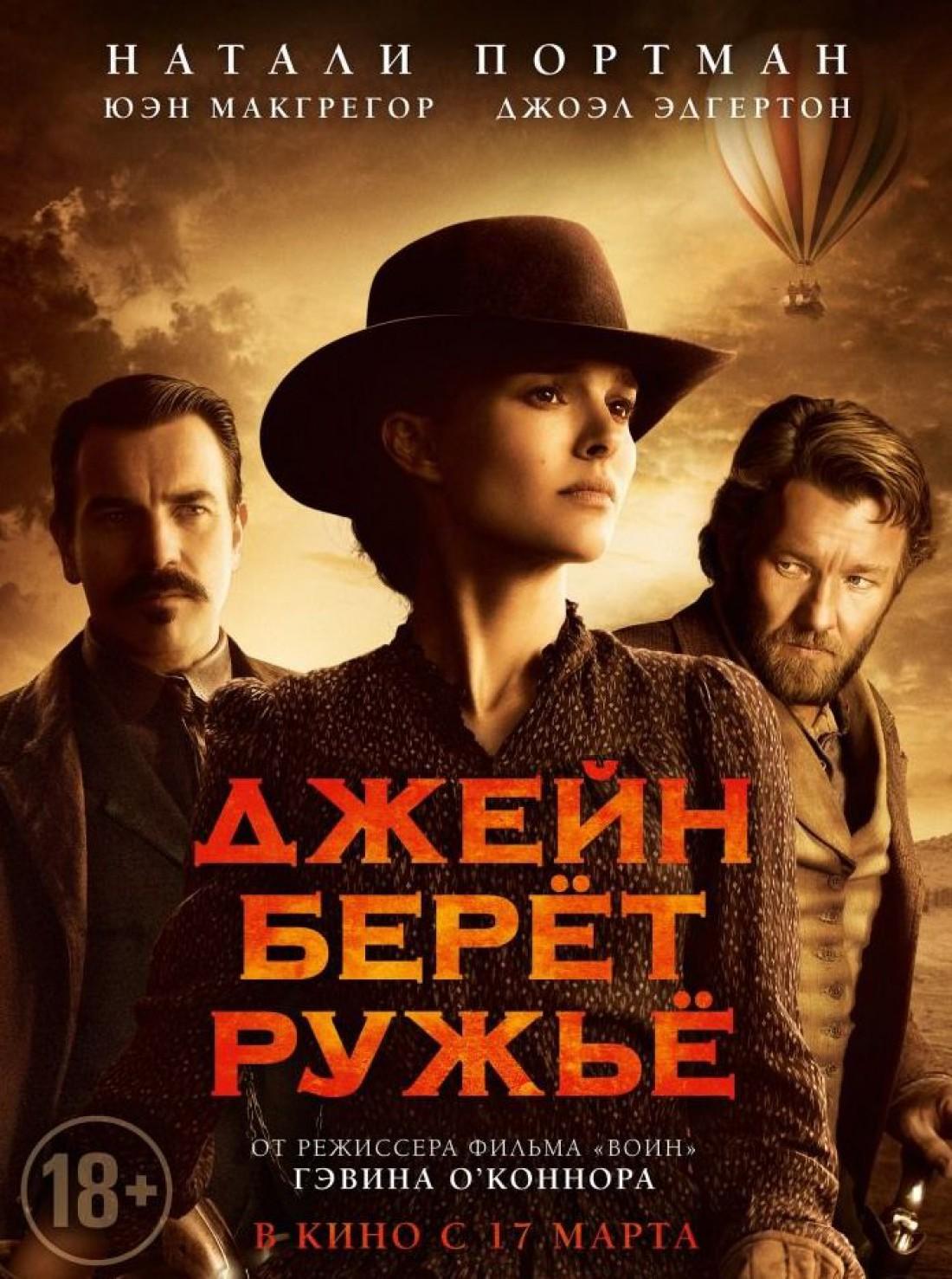 Постер к фильму с Натали Портман