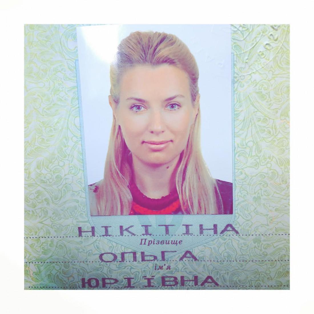 Паспорт Ольги