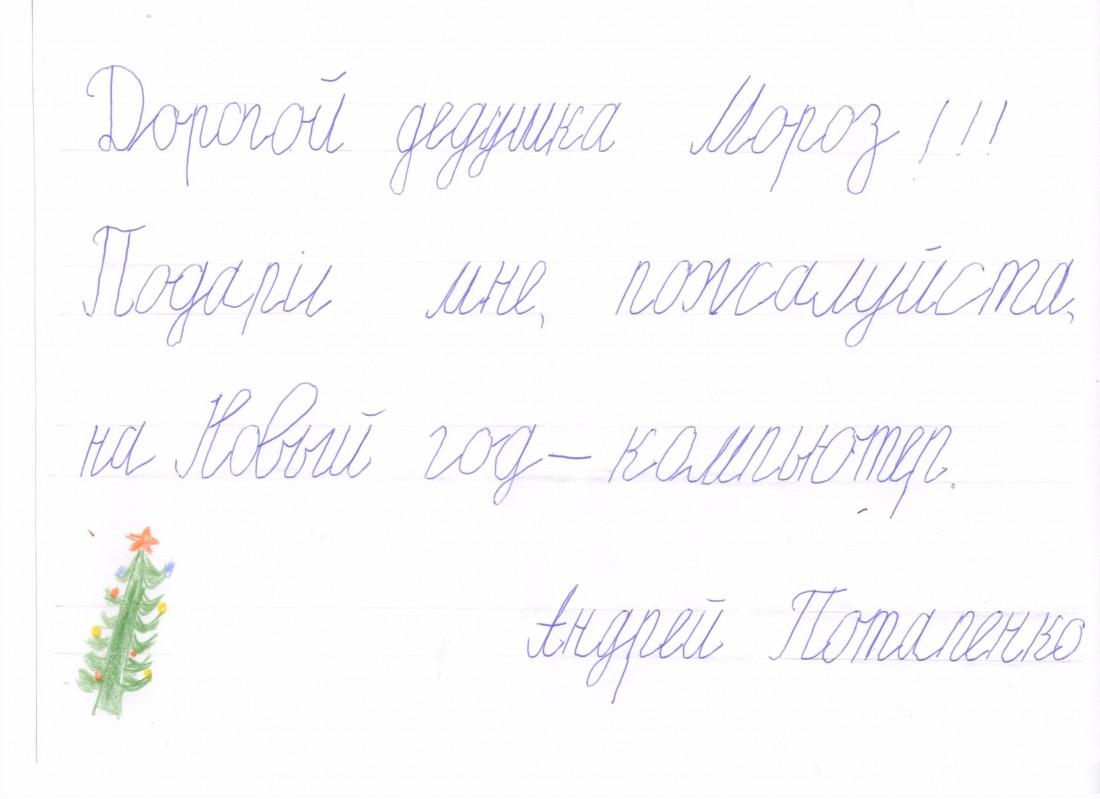 Письмо Андрея