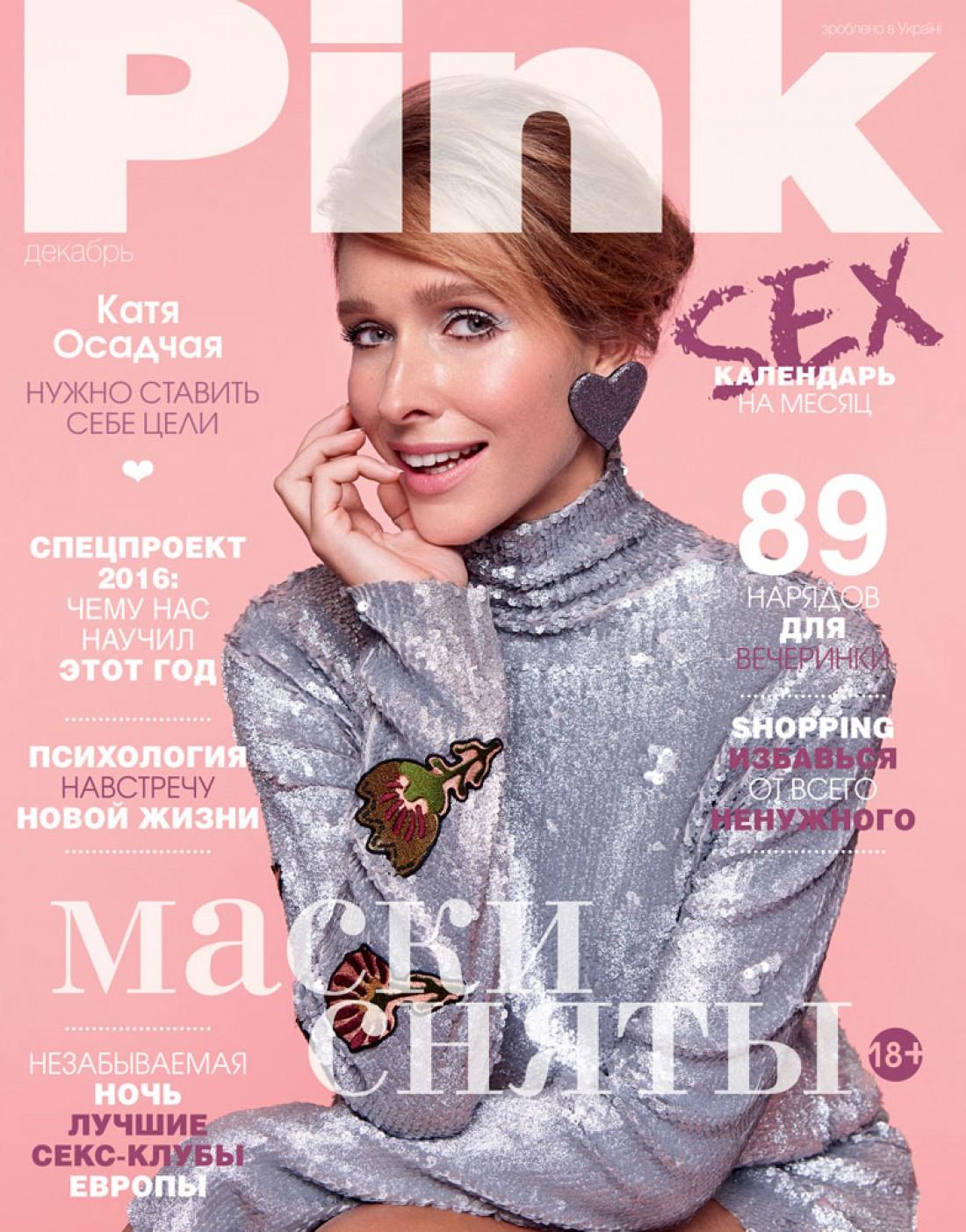 Телеведущая Катя Осадчая для Pink