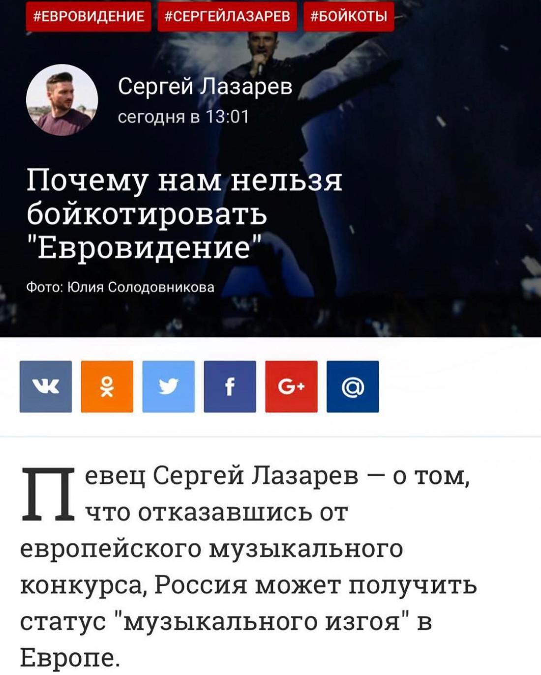 Евровидения 2017: фото Сергея Лазарева
