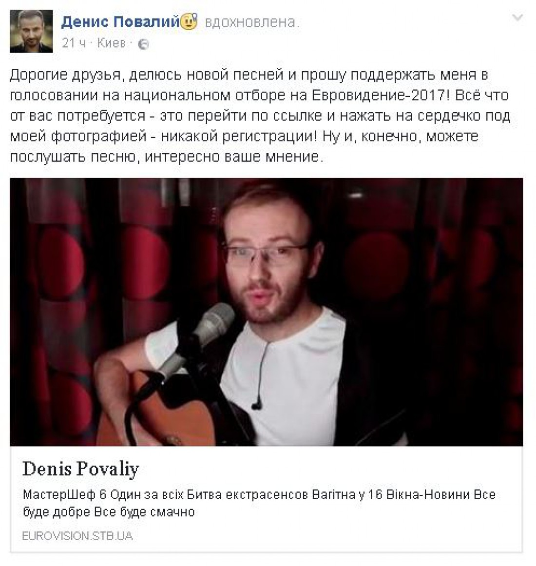 Скриншот с Facebook Дмитрия Повалия