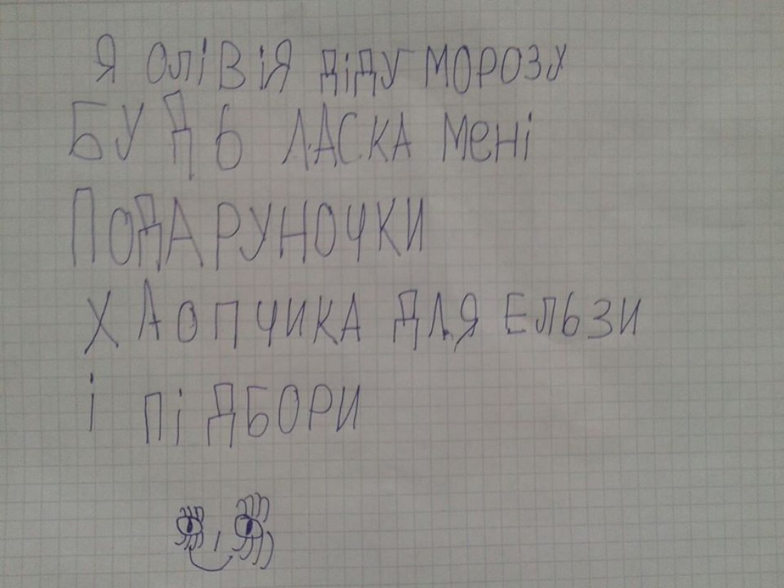 Письмо Оливии