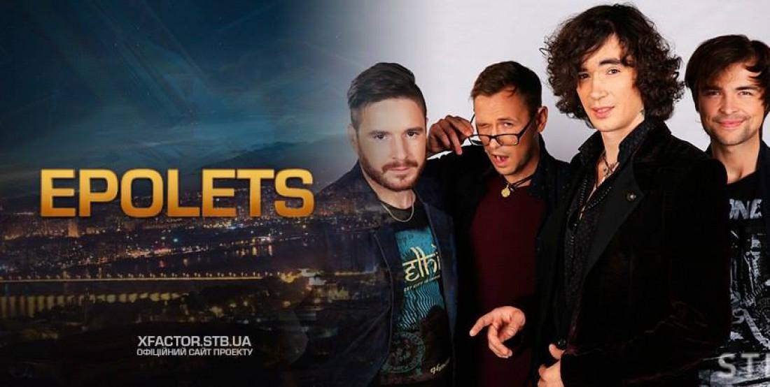 Х-фактор 6 сезон третий прямой эфир: Группа EPOLETS