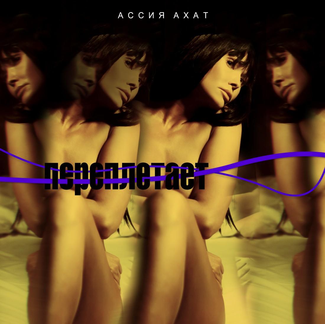 Обложка трека Переплетает Ассии Ахат