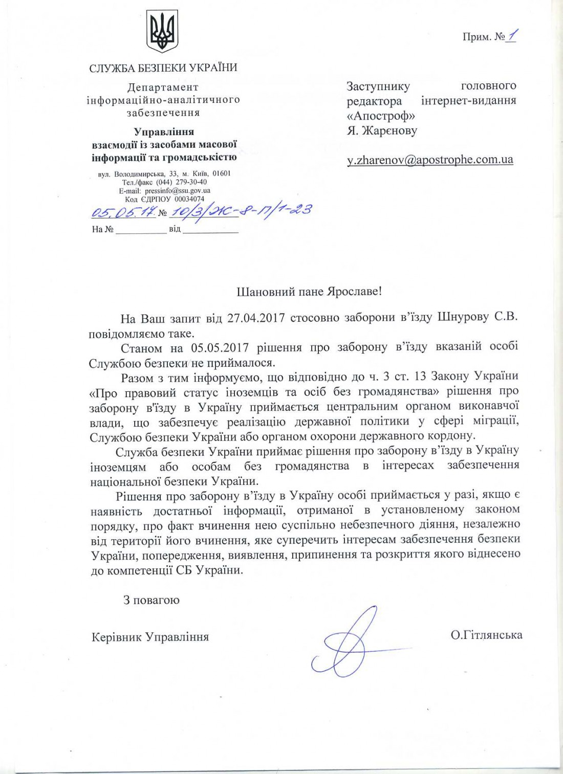 СБУ не вносила Шнурова в