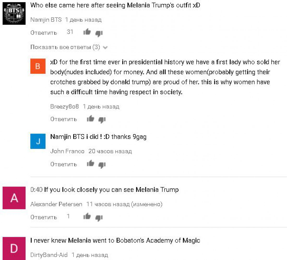 Пользователи Сети сравнили обсуждают наряд Меланьи Трамп