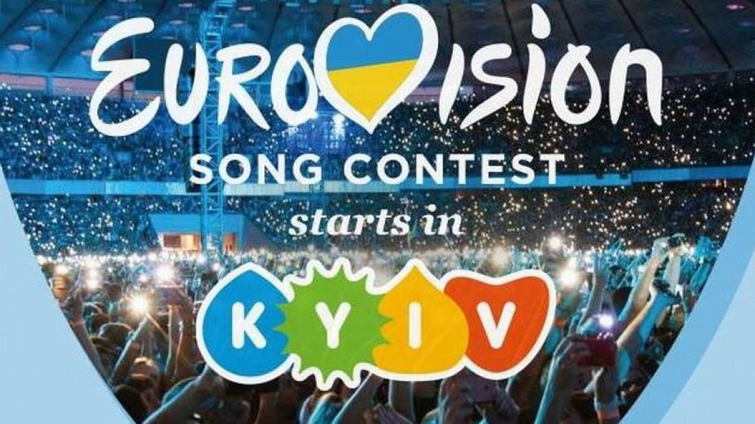 Евровидение 2017: пройдет в Киеве