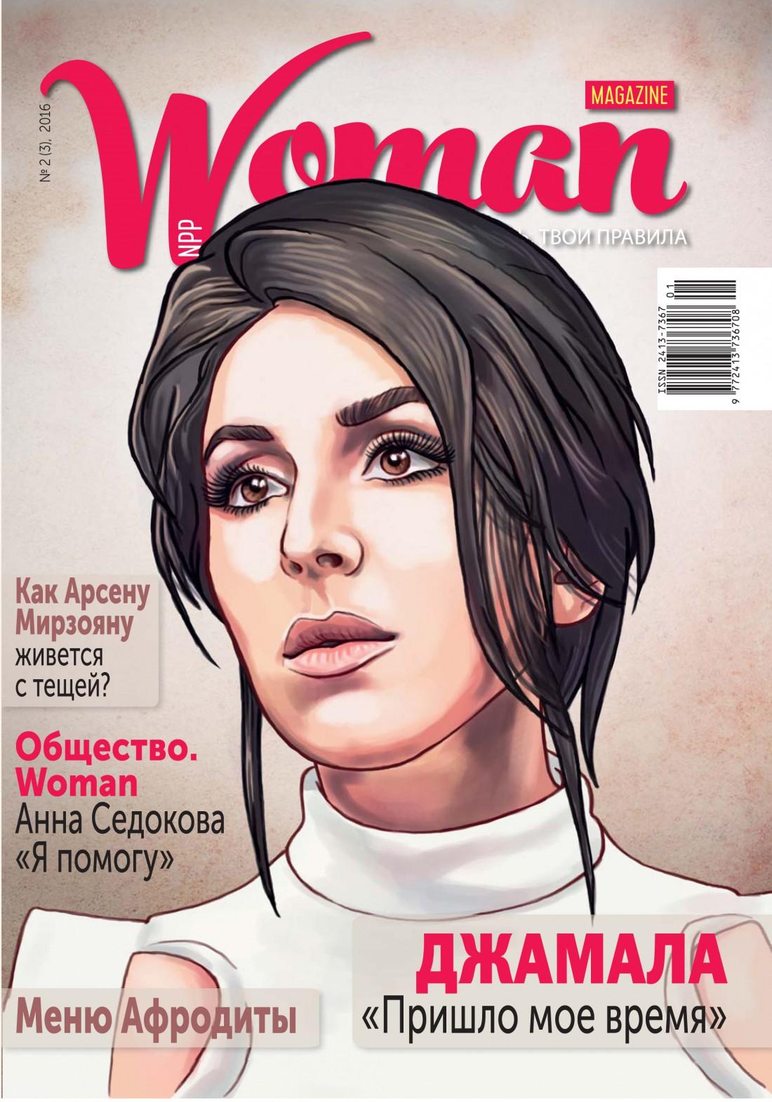 Джамала на обложке журнала