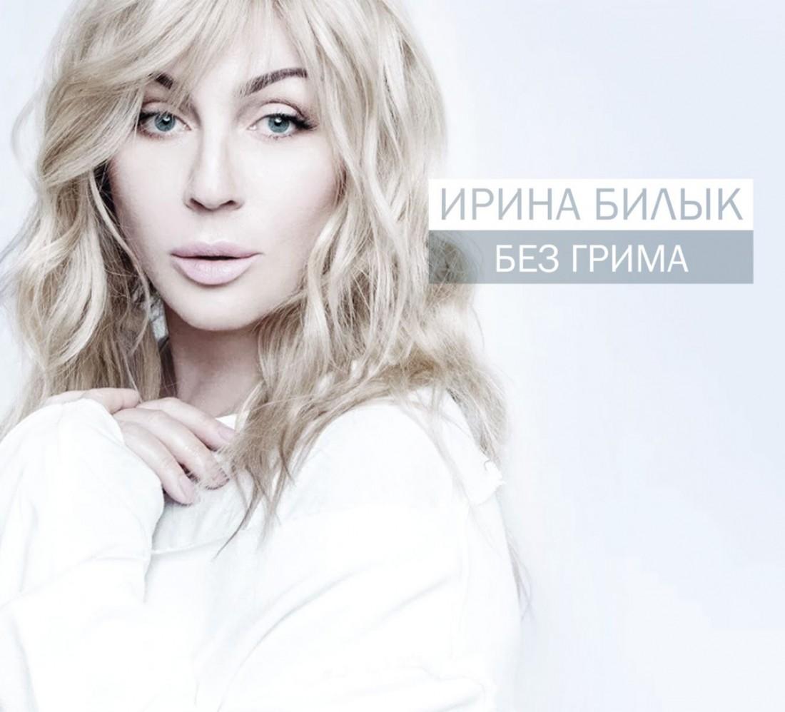 Ирина Билык: обложка альбома Без грима