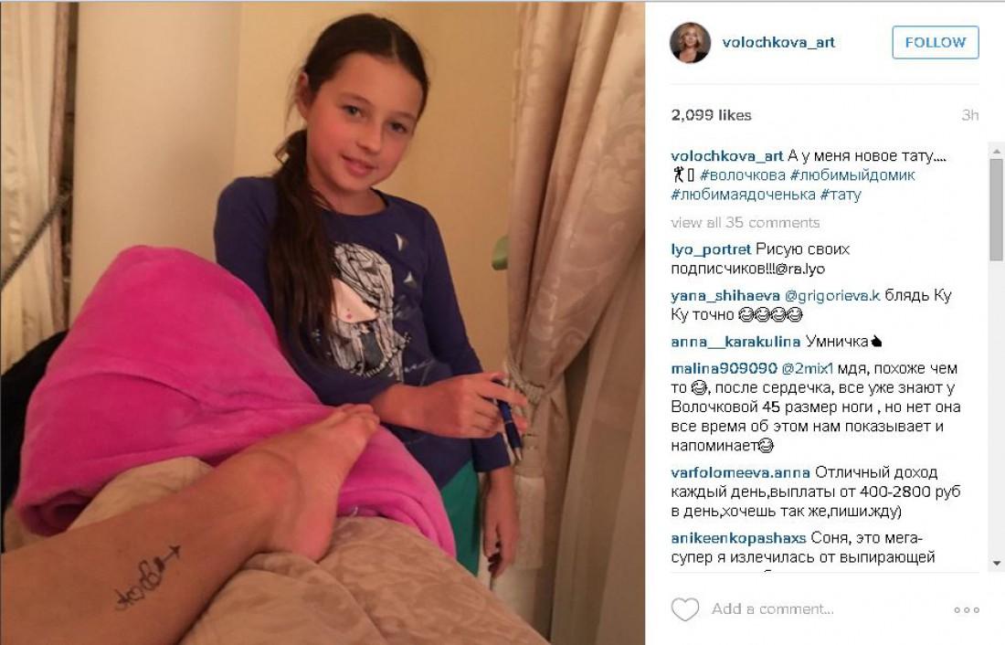 Анастасия с дочкой