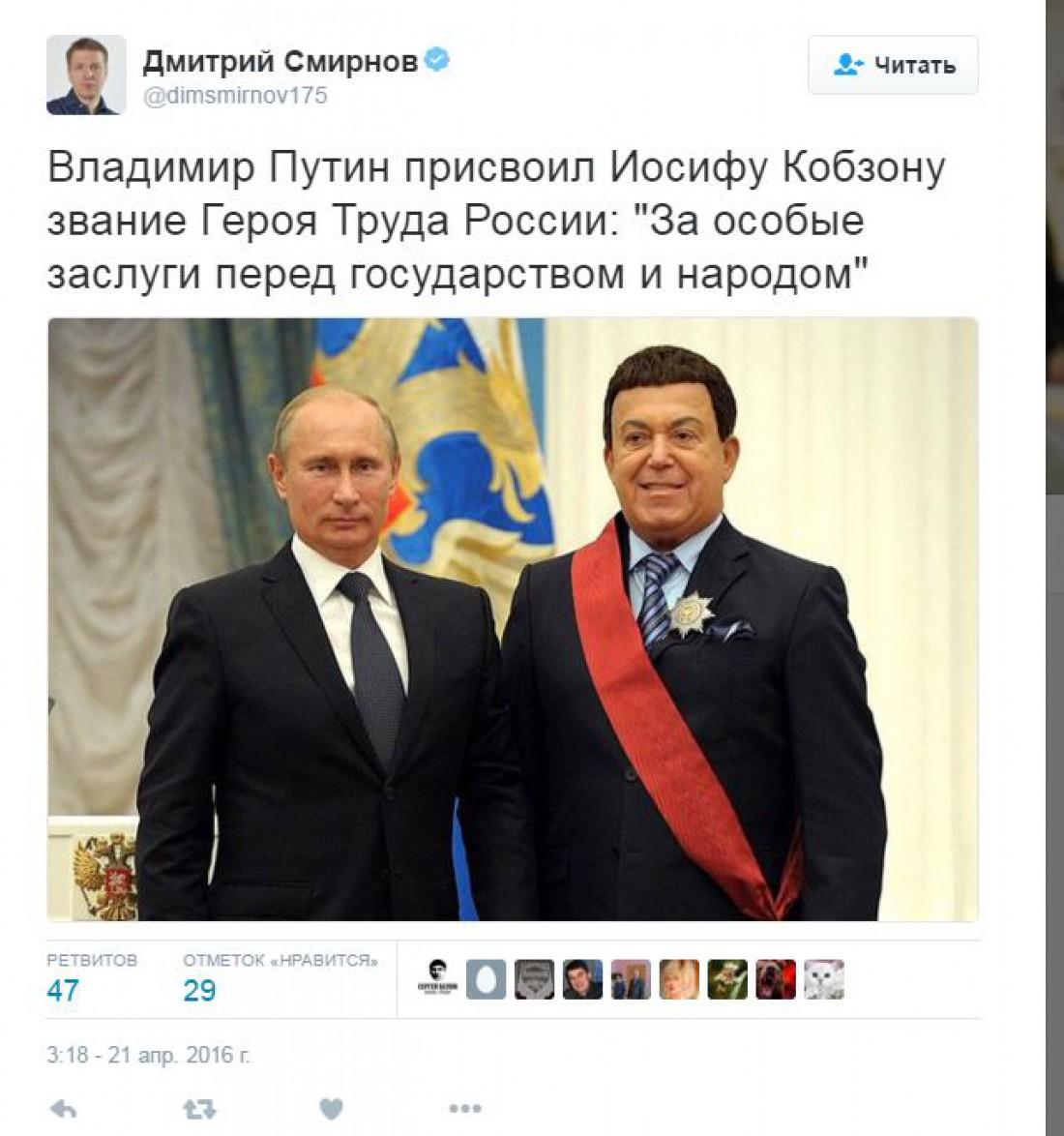 Певец и президент России