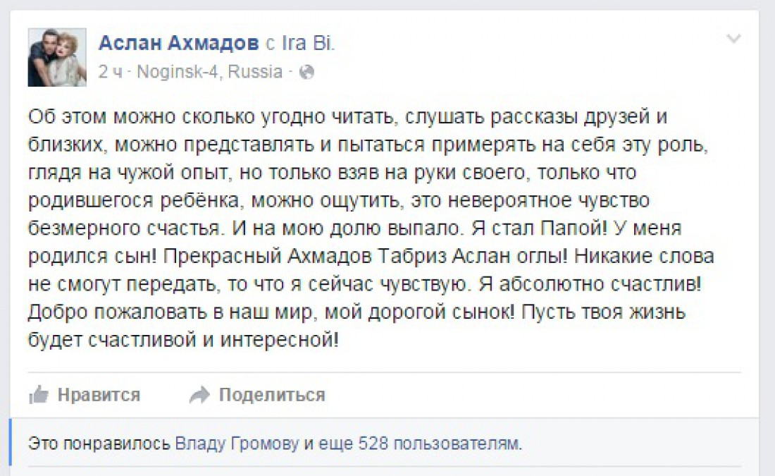 Аслан Ахмадов сообщил новость о том, что он стал отцом