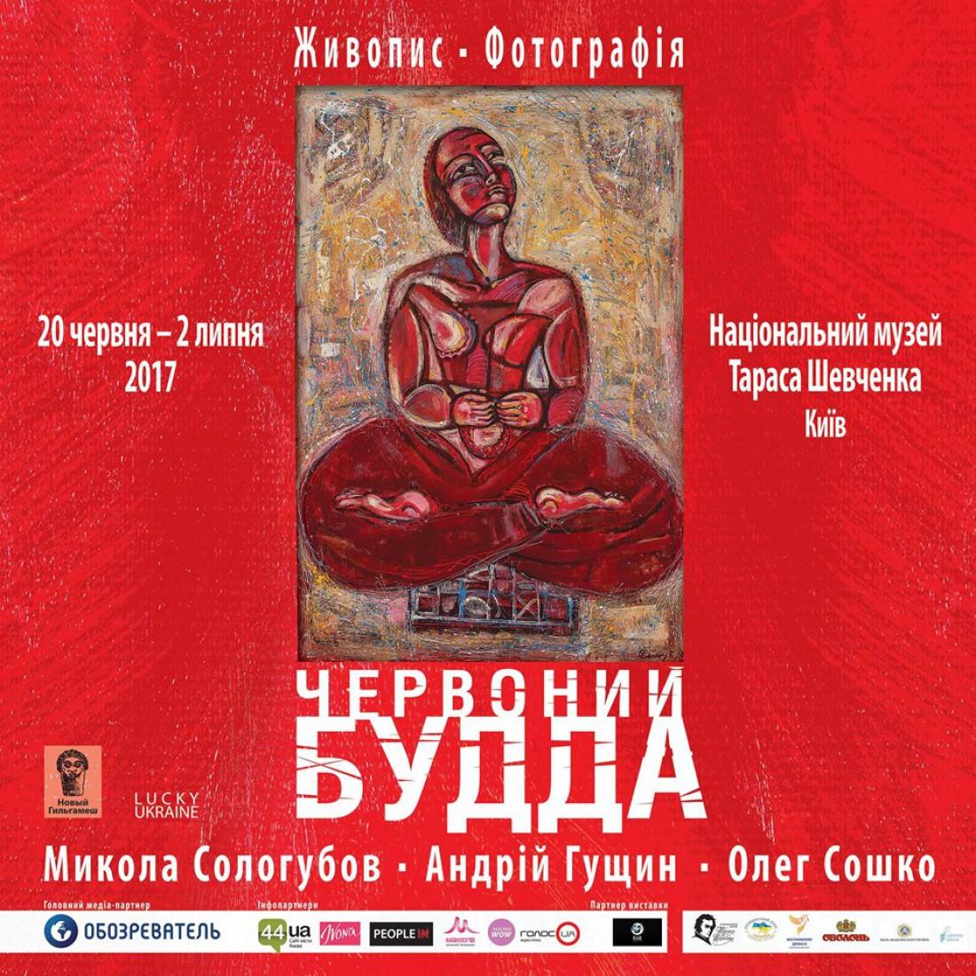 Выставка Рождение Красного Будды