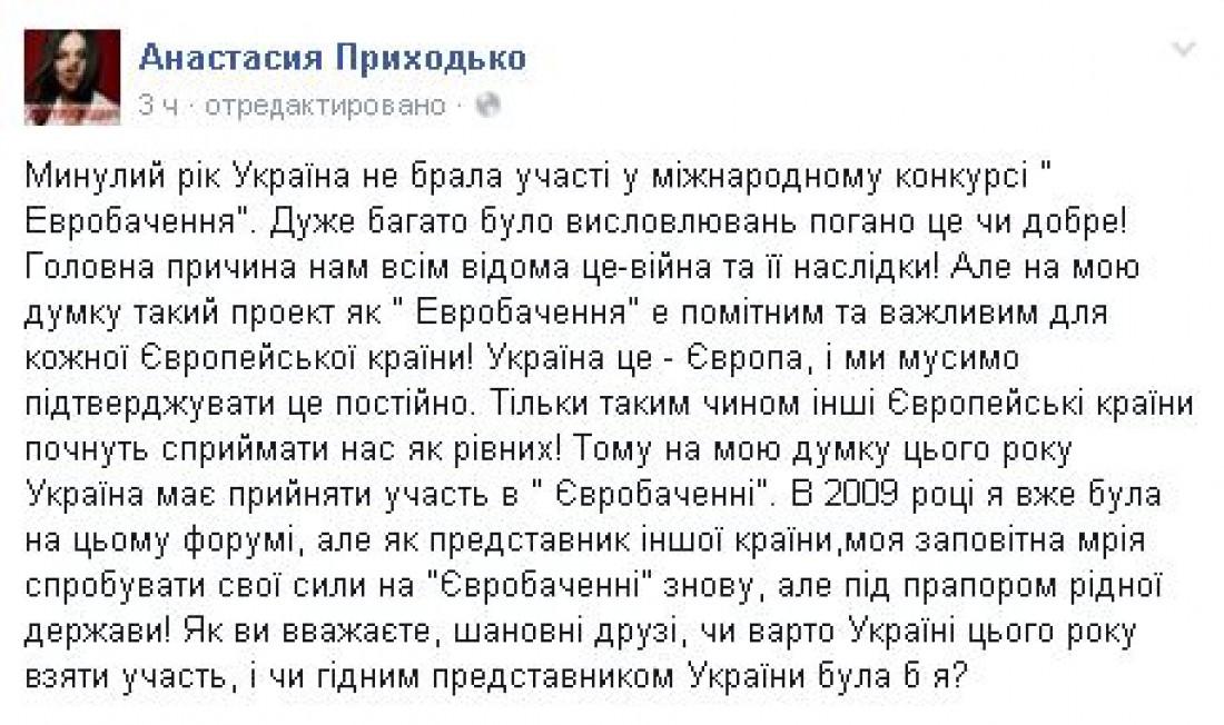 Анастасия Приходько хочет представлять Украину на Евровидение
