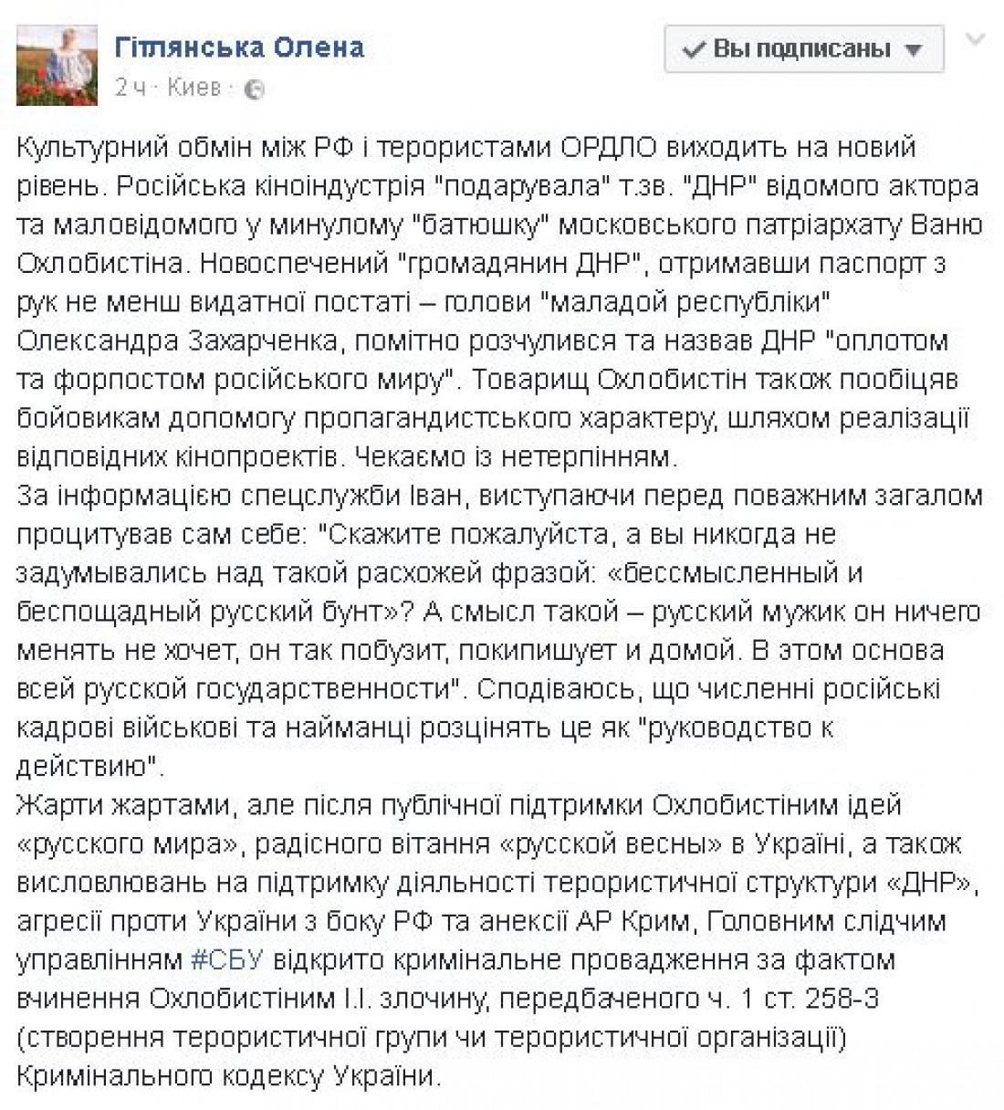 Запись в Facebook Елены Гитлянской