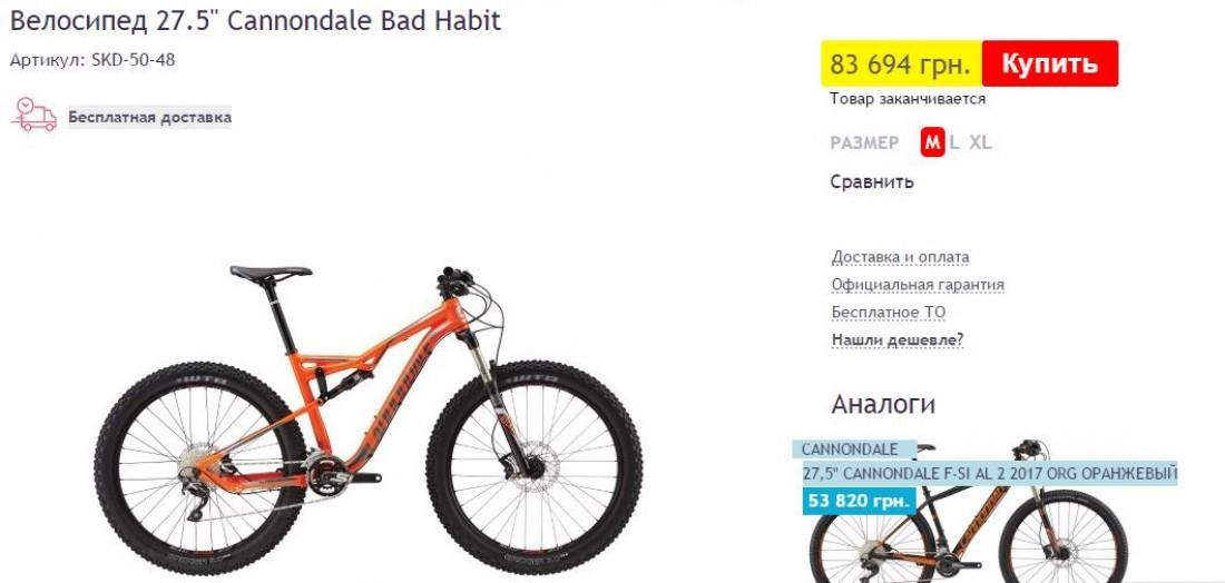 Велосипед Виталия Кличко