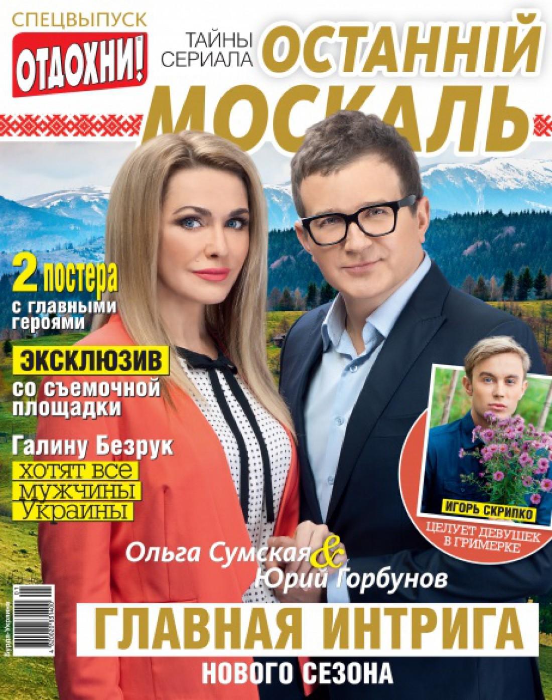 Ольга Сумкая и Юрий Горбунов появились на обложке спецвыпуска журнала