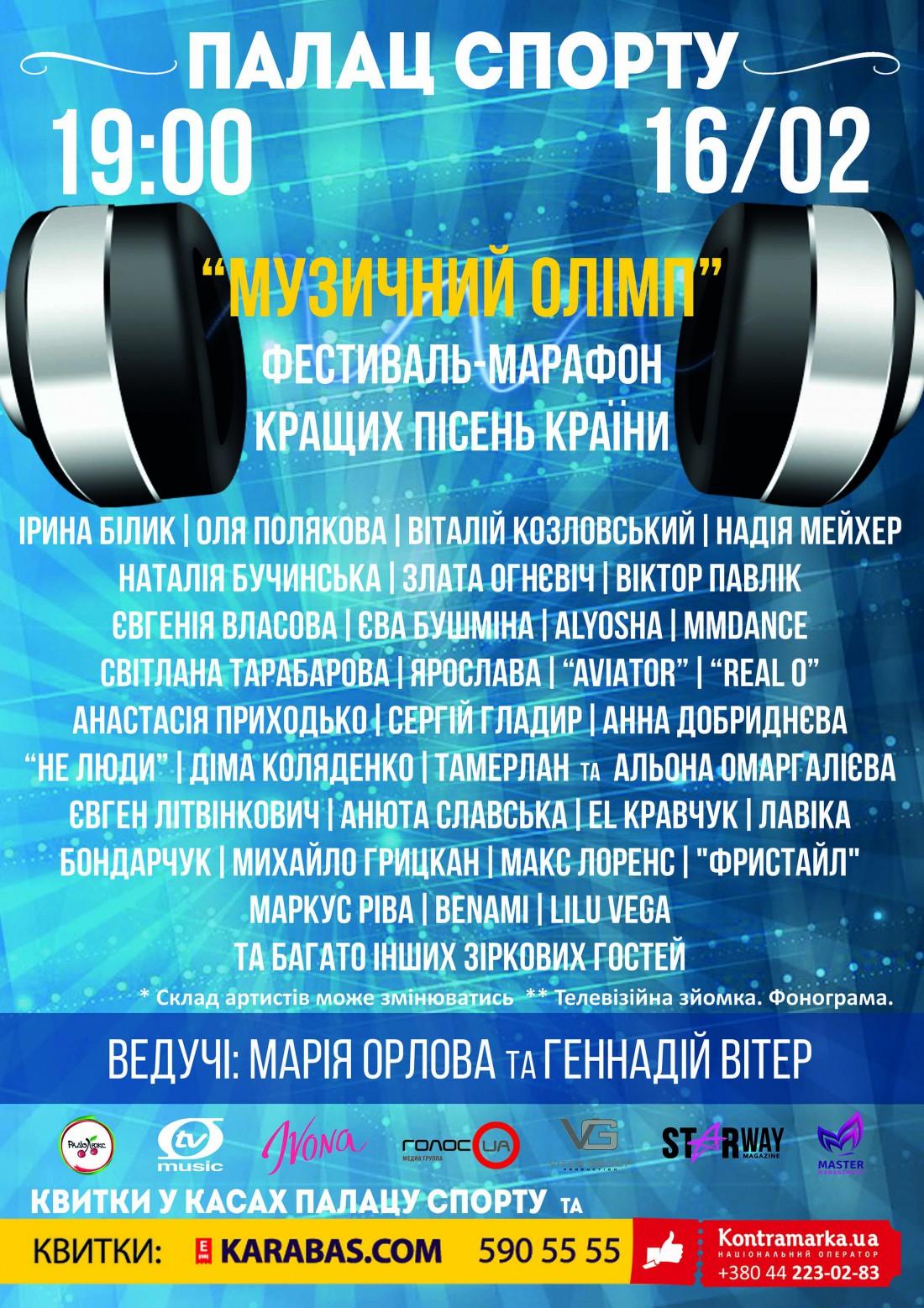 В Киеве состоится фестиваль-марафон