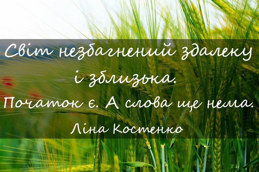 Королеве украинской поэзии 20 века Лине Костенко — 88: лучшие стихи поэтессы