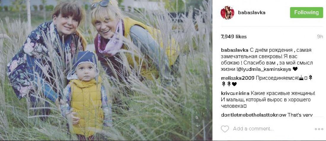 Слава Каминская поздравила маму мужа с днем рождения