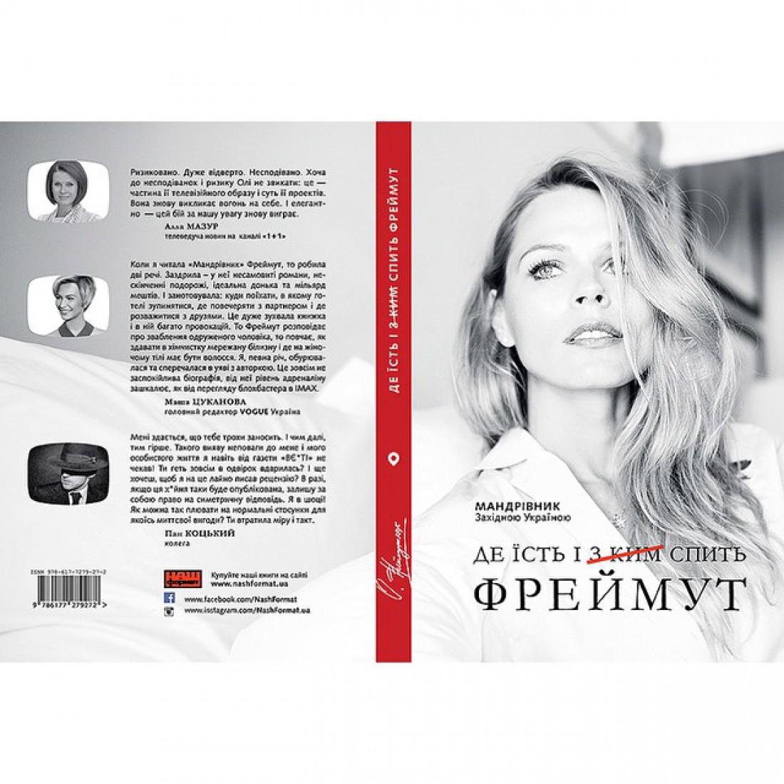 Книга Ольги під назвою Де їсть і з ким спить Фреймут