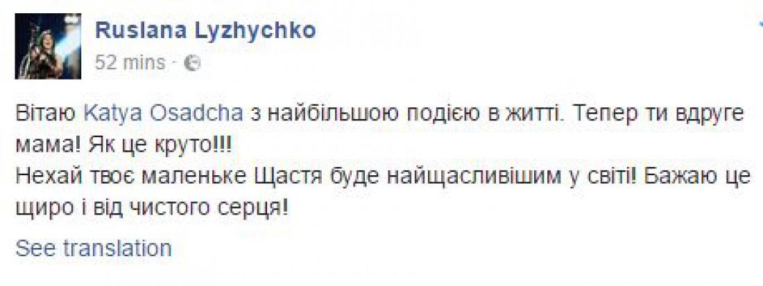 Руслана поздравила Катю Осадчюю