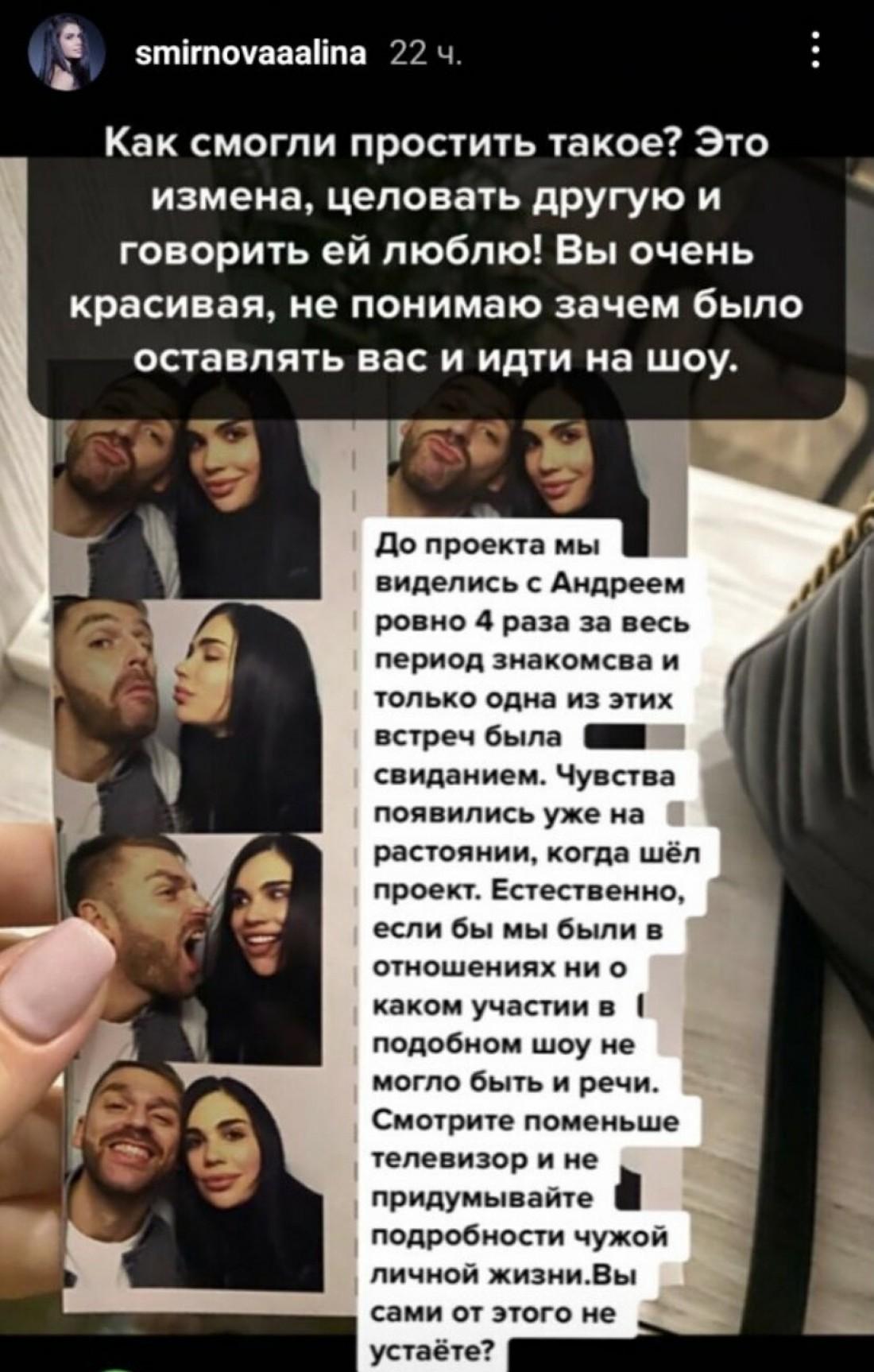 Девушка Андрея Рыбака высказалась о его участии в