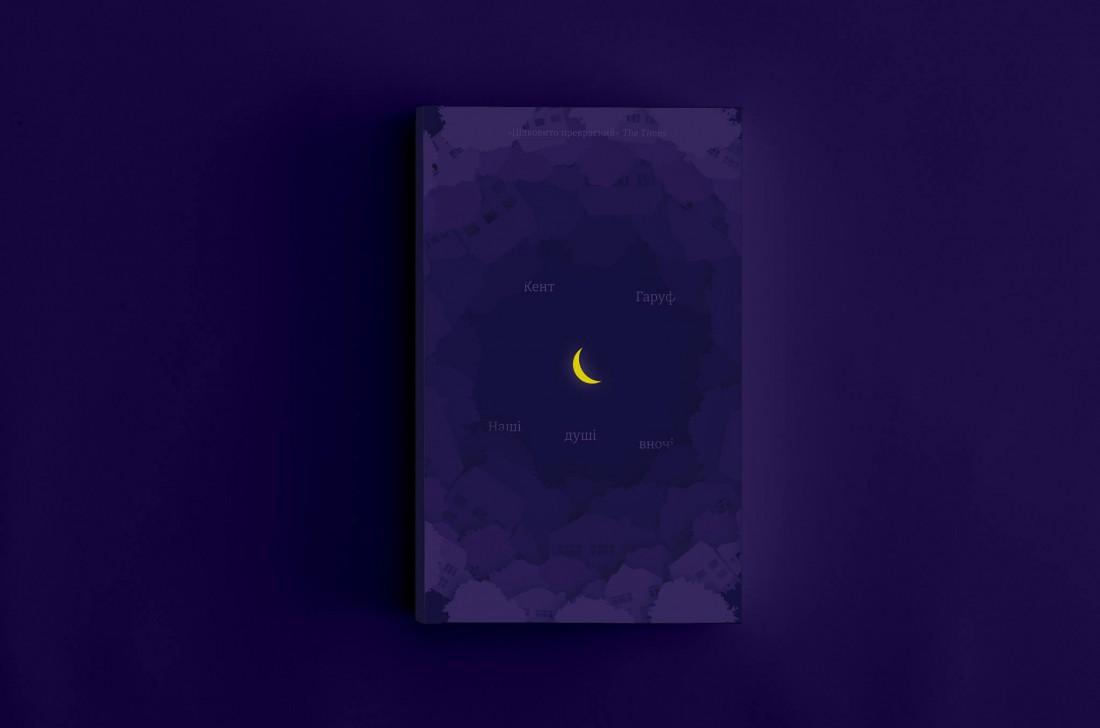 Наші душі вночі