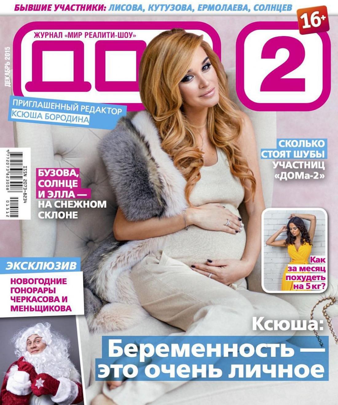 Ксения снялась в фотосессии накануне родов