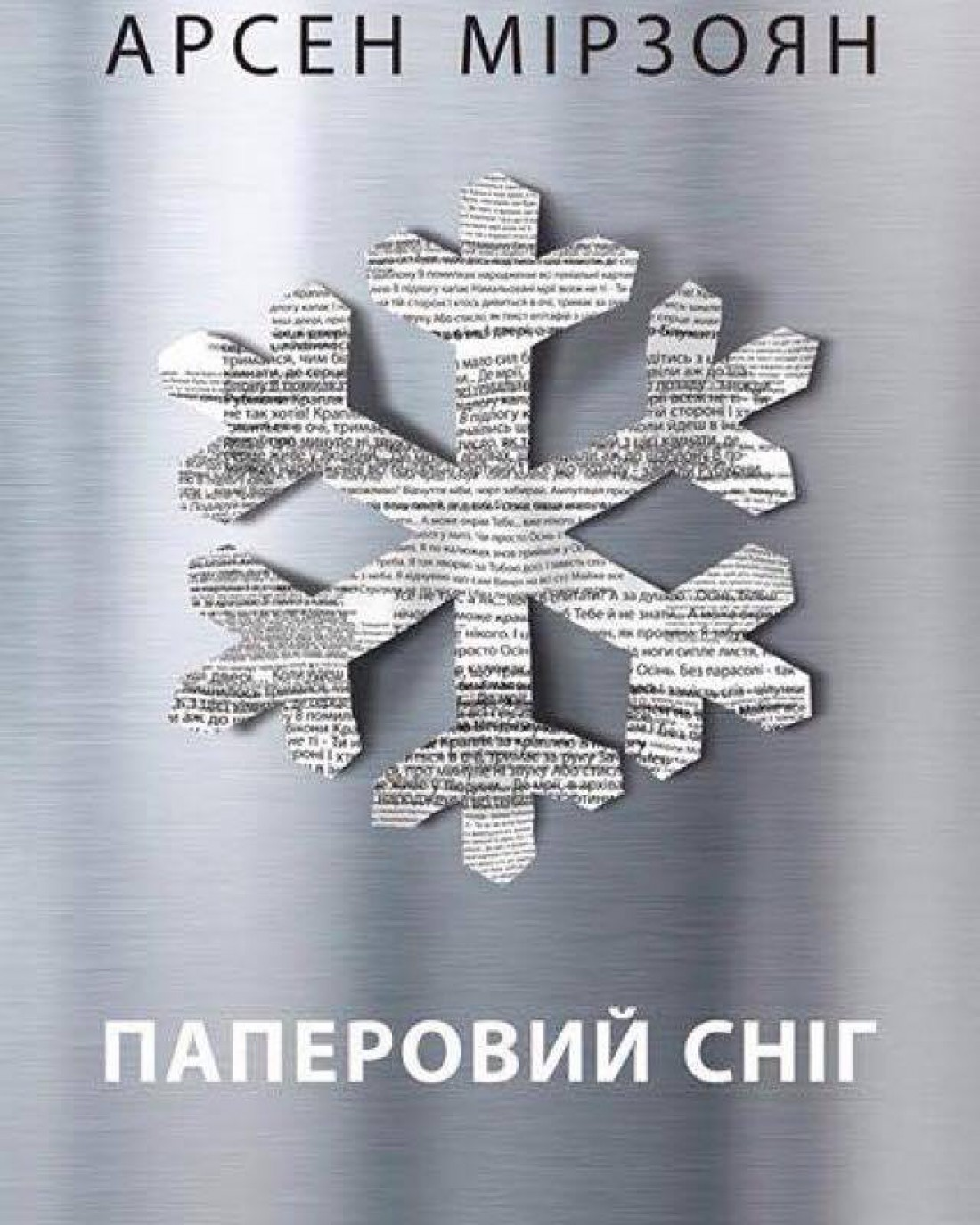 Обложка альбома Арсена Мирзояна