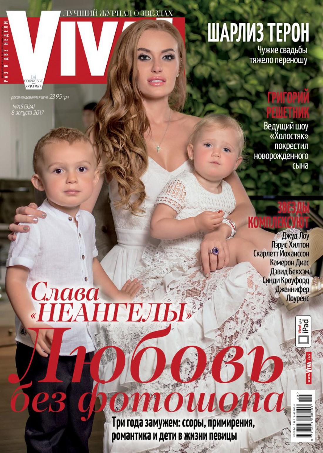 Каминская на обложке журнала