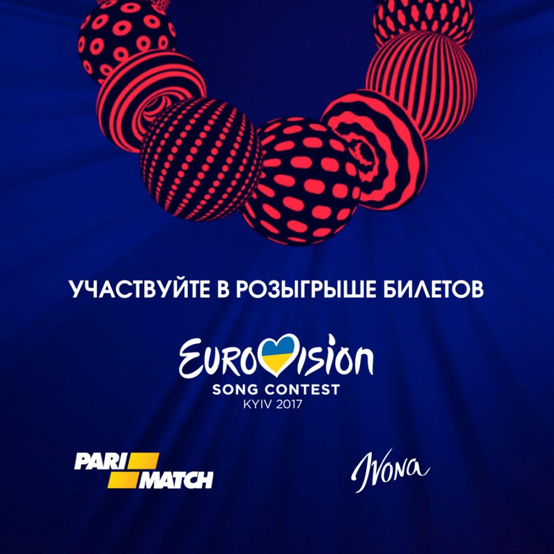 Евровидение 2017: розыгрыш билетов
