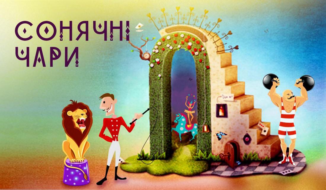 Цирковая сказка-путешествие Солнечные чары