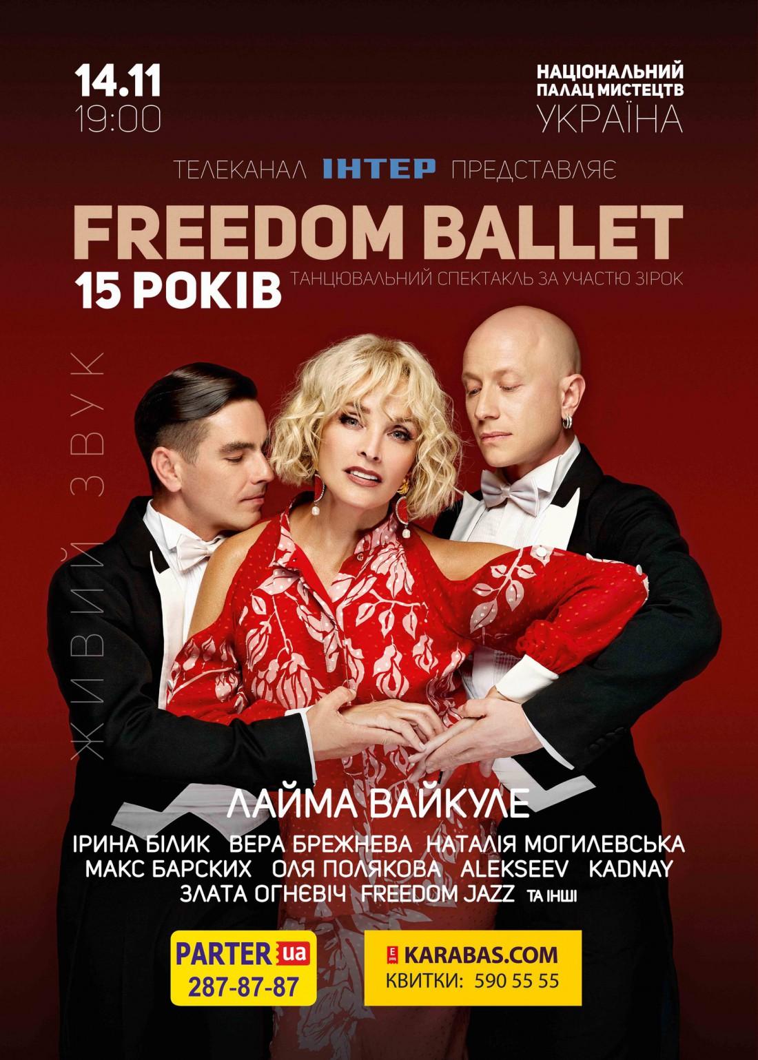 15-летие FREEDOM BALLET: непревзойденная Лайма Вайкуле