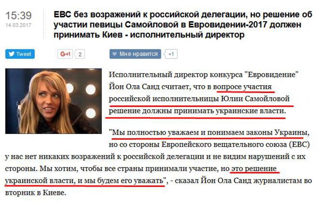 Евровидение 2017: СБУ запретило Самойловой посещать Украину