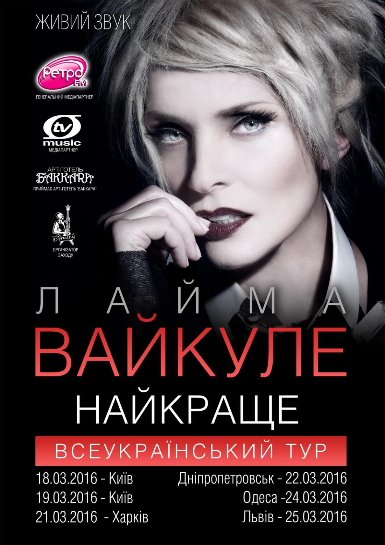 Лайма Вайкуле отправляется в тур по Украине