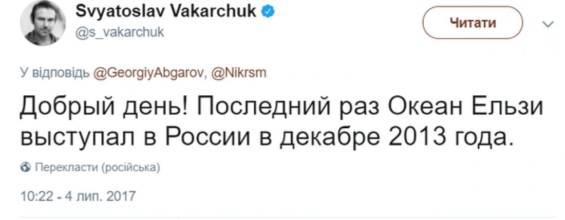 Твит Святослава Вакарчука