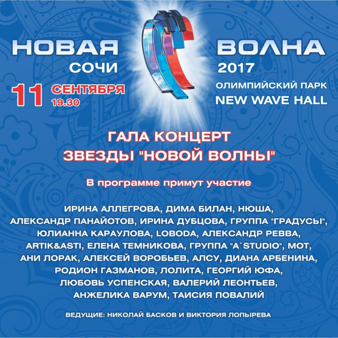 Новая волна 2017: список артистов Гала-концерта