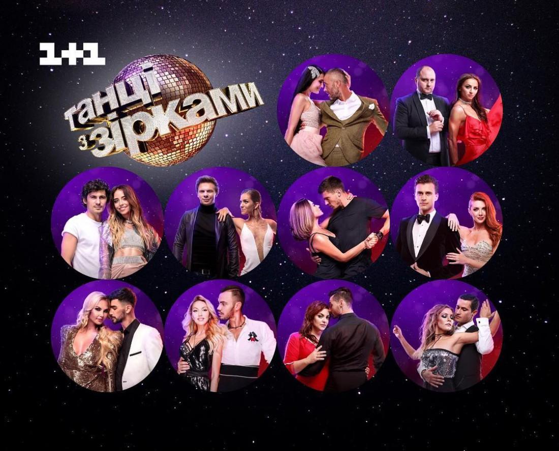 Танці з зірками: кто покинул проект во втором выпуске
