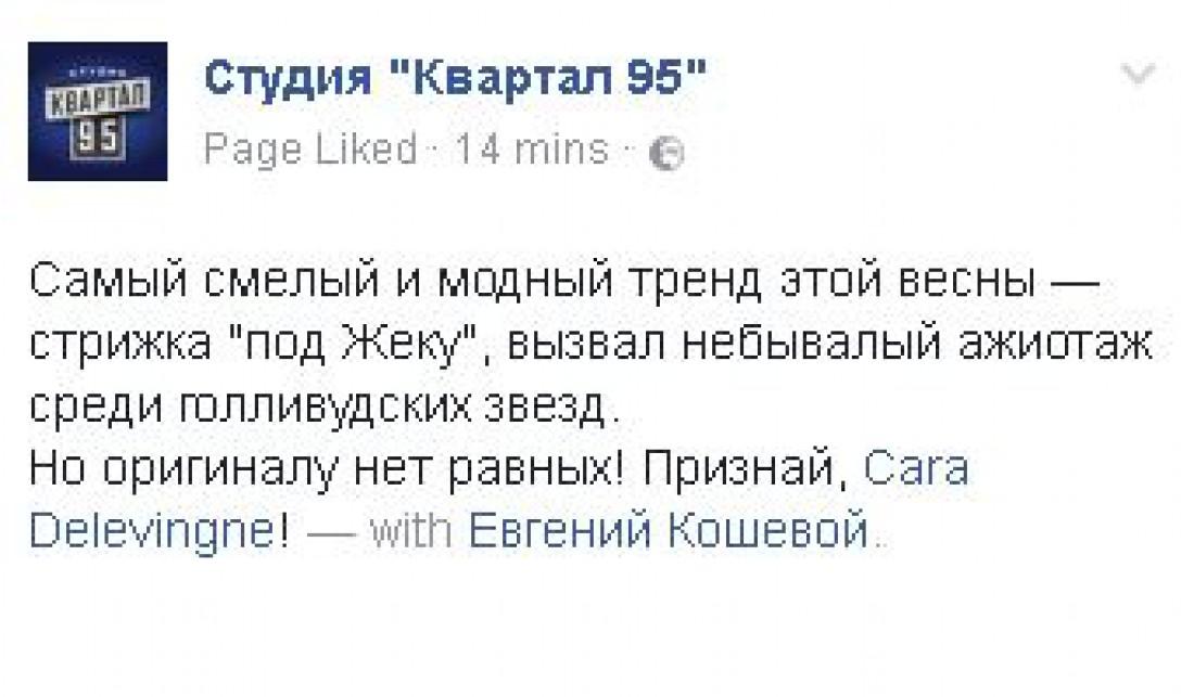 Квартал 95 сравнил Делевинь с Кошевым